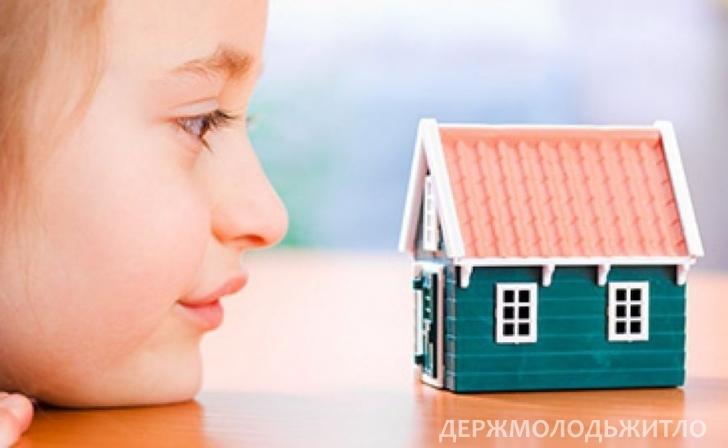 ДЕРЖМОЛОДЬЖИТЛО ПРОПОНУЄ УХВАЛИТИ ДЕРЖАВНУ ПРОГРАМУ ЗАБЕЗПЕЧЕННЯ ЖИТЛОМ ДІТЕЙ...